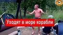 Виктор Королёв - Уходят в море корабли (кавер-прикол) Баскевич Андрей