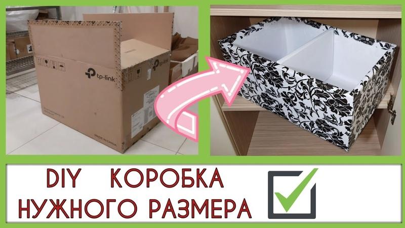 Как сделать и обклеить КОРОБКУ ОРГАНАЙЗЕР для хранения вещей из картона СВОИМИ РУКАМИ