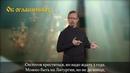 20.Толкование и разбор литургии. Об оглашенных жестовый язык, озвучка, субтитры