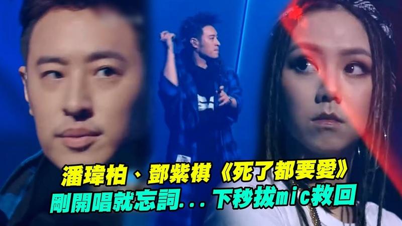 潘瑋柏《死了都要愛》 剛開唱就忘詞...下秒拔mic救回|中國新說唱