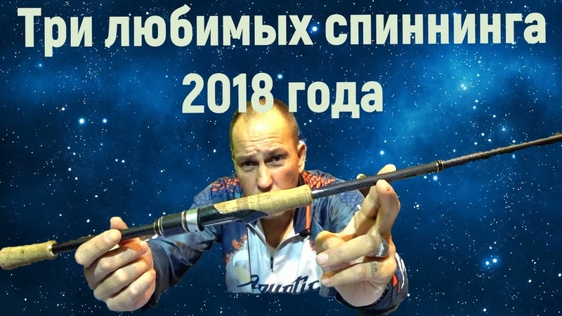 Обзор спиннинга Crazy Fish Perfect Jig, Tsurinoya Pro Flex II S702М, Graphiteleader Tiro Nuovo 792ML