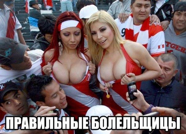 болельщицы голые фото