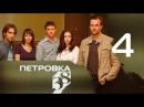Петровка, 38. Команда Петровского 2009 - 4 серия