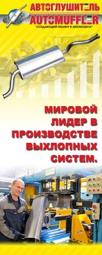 Отзыв о работе в Автоглушитель / город Нижний