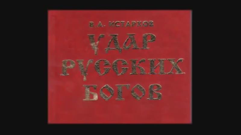В Истархов Удар Русских Богов Аудиокнига mp4