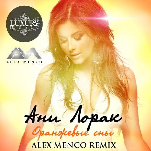 Ани Лорак - Оранжевые Сны (Alex Menco Remix)