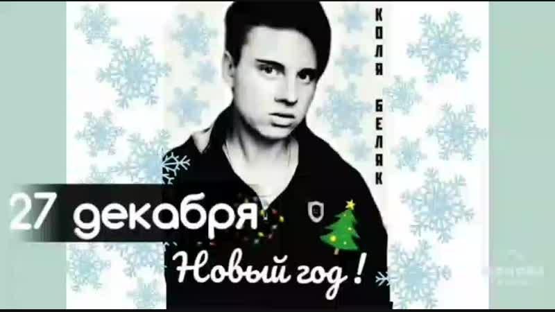 Коля Беляк - Новый год ! Премьера песни 27 декабря
