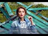 Прем'єра! Аида Николайчук - премьера песни