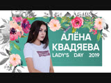 Алена Квадяева | «LADY'S DAY 2019»