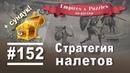 Красные - красавчики - Снова бриллиантовая лига Empires Puzzles - налеты 152