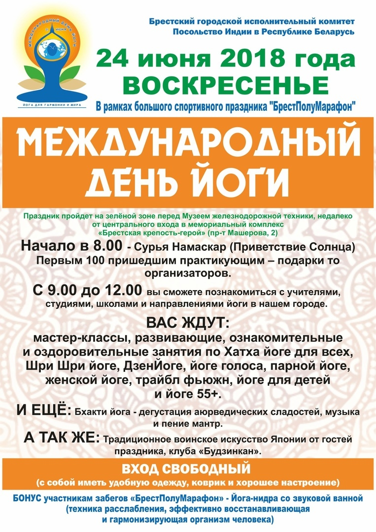 Мероприятия в г. Бресте с 18 по 24 июня 2018 г., в том числе 22 июня