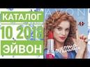 ЭЙВОН КАТАЛОГ 10 2018 РОССИЯ|ЖИВОЙ КАТАЛОГ СМОТРЕТЬ ОНЛАЙН|СУПЕР НОВИНКИ CATALOG 10|AVON СКИДКИ