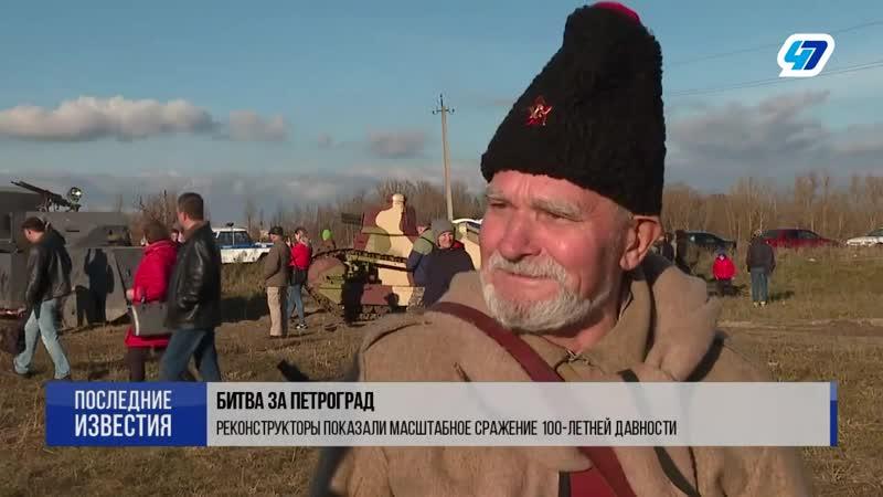 Под Петербургом Красная армия разбила войска генерала Юденича