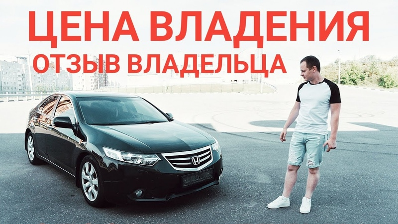 Аккордеон за лям Плюсы и минусы Honda accord 8