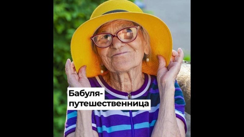 Бабуля путешественница