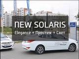 Hyundai Solaris 2015 Комплектация Elegance + пакет Свет+ пакет Престиж