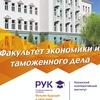 Факультет экономики и таможенного дела