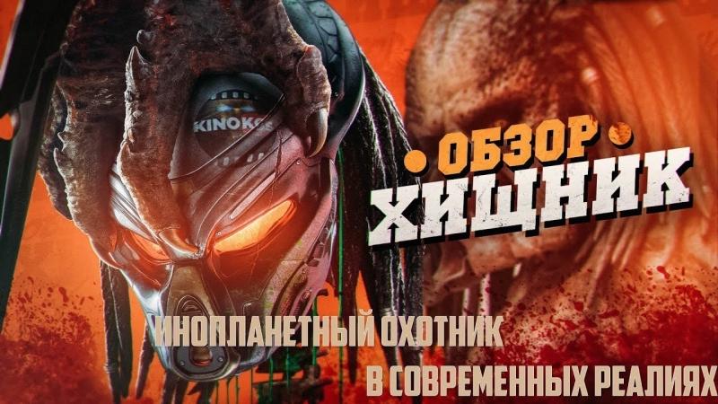 Обзор Хищник » Freewka.com - Смотреть онлайн в хорощем качестве