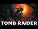 ФИНАЛ Shadow of the Tomb Raider ➤ Прохождение 6 ➤ РАСХИТИТЕЛЬНИЦА ГРОБНИЦ 18