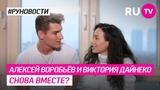 Алексей Воробьев и Виктория Дайнеко сняли клип