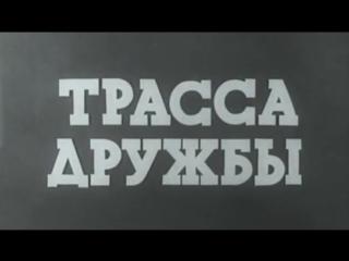 Трасса дружбы / 1963 / Вильнюсская студия телевидения
