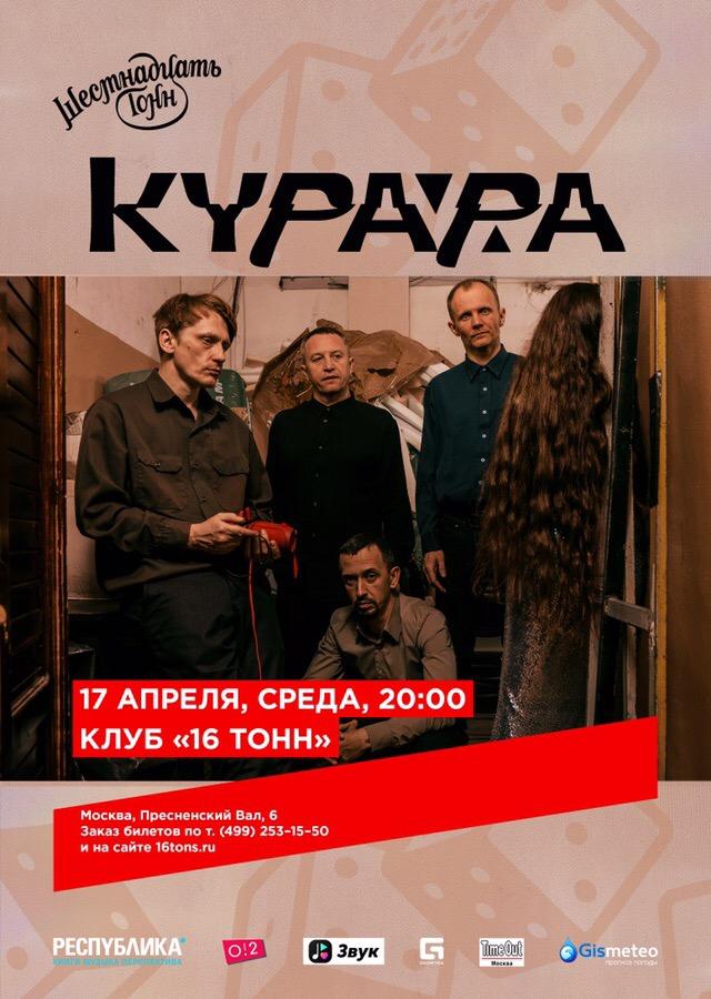 Афиша Екатеринбург 17 АПРЕЛЯ / КУРАРА / 16 ТОНН