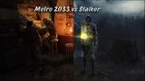 Metro 2033 vs Stalker, сравнительный анализ от Volfgert