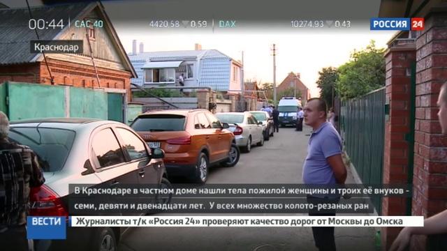 Новости на Россия 24 В Краснодаре расследуют зверское убийство четырех человек