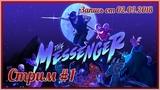 The Messenger - #1 Ниндзя, демоны, пиксели - аж олдскулы сводит!