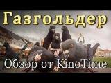 [BadKinoTime] Обзор фильма Газгольдер (2014)