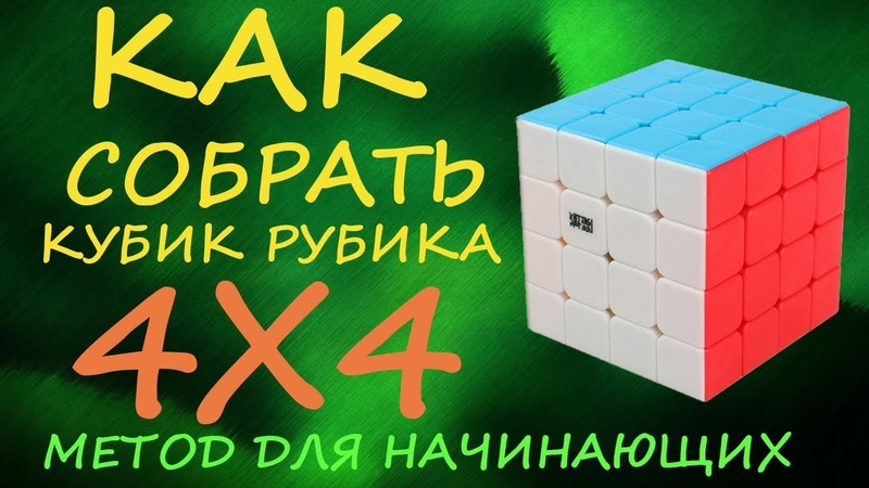 Как собрать кубик Рубика 4х4 метод для начинающих How to Solve the Rubik's Cube 4x4 Tutorial