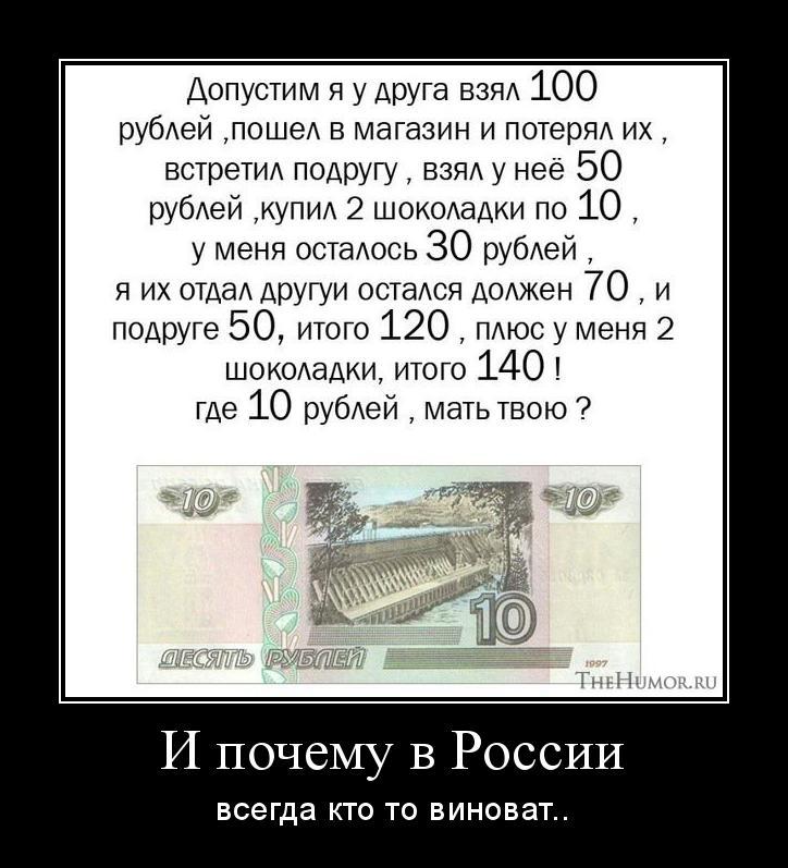 Поздравления про 10 рублей