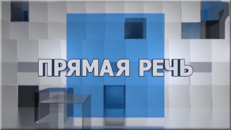 Прямая речь Романова
