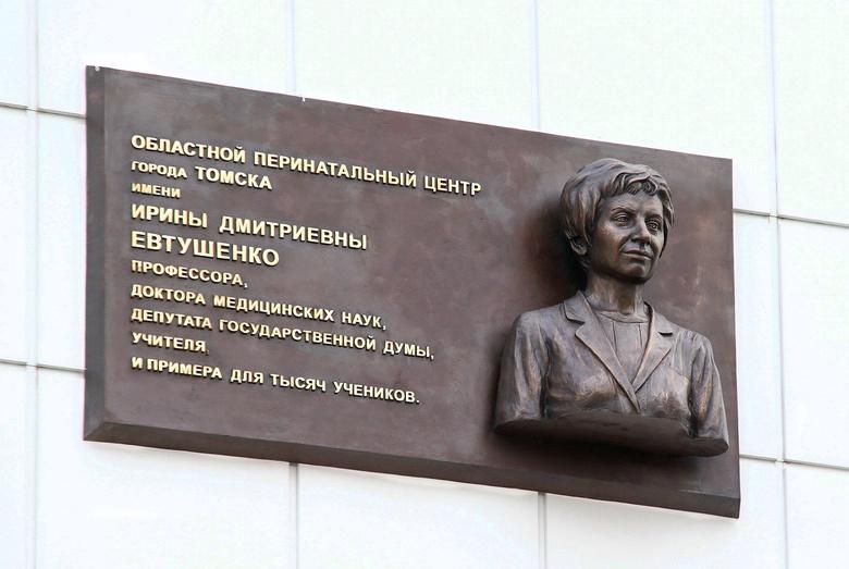 Томскому перинатальному центру присвоили имя Ирины Евтушенко