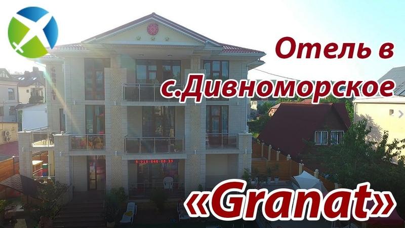 Отель Granat в с.Дивноморское, г.Геленджик.   Съемка с квадрокоптера   Helper Travel