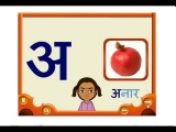Hindi Alphabets with a song