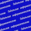 Новости Подольска - INPODOLSK