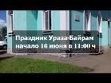 Приглашение на УРАЗА-БАЙРАМ - 16 Июня в 11:00 часов