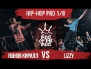 Яшнов Кирилл VS Lizzy | HIP-HOP PRO | 1/8 | BEST of the BEST | Battle | 4