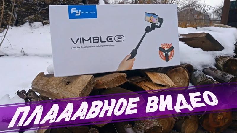 ОБЗОР FeiyuTech Vimble 2