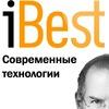 iBest - современные технологии
