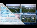 The Venus Project – Проект Венера – «The Choice is Ours» 2015 - «Выбор за Нами, Parts I II».