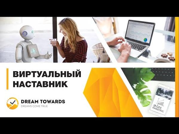 Виртуальный наставник от компании DREAMTOWARDS