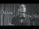 Евгений Евтушенко Москва-Товарная (Застава Ильича, 1965)