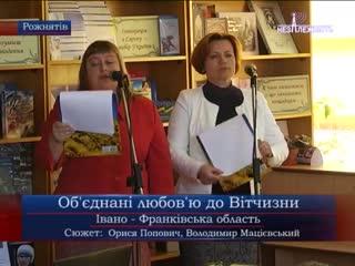 Воїни-учасники АТО Рожнятівщини отримали заслужені нагороди