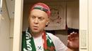 Спор Сергея Светлакова о футболе с Михаилом Боярским, Дмитрием Назаровым и Андреем Кайковым