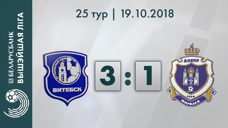 Беларусбанк Вышэйшая лiга Віцебск Дняпро