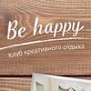 "Клуб креативного отдыха ""Be happy"" | Новосибирск"