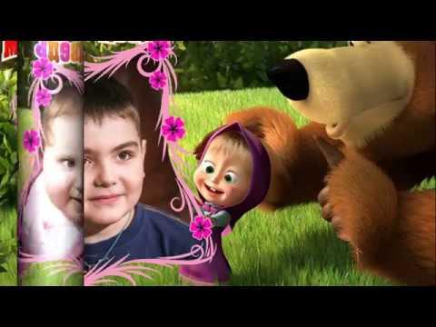 Моим внукам - Маше и Мише. Автор видео - Алла Шевцова