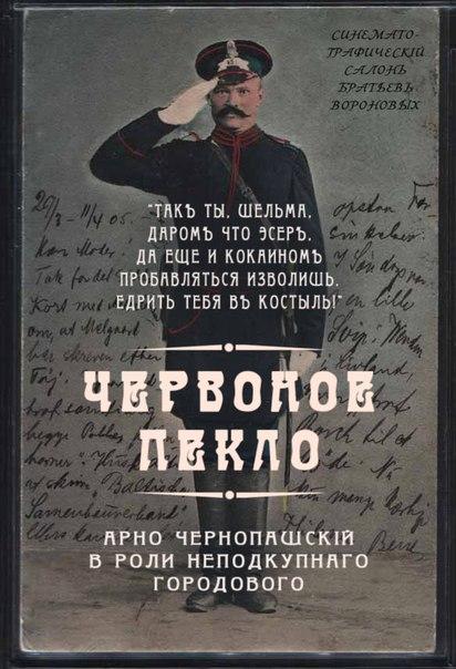 Арно Чернопашский